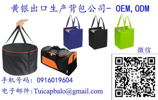 越南出口生产背包公司-OEM,ODM